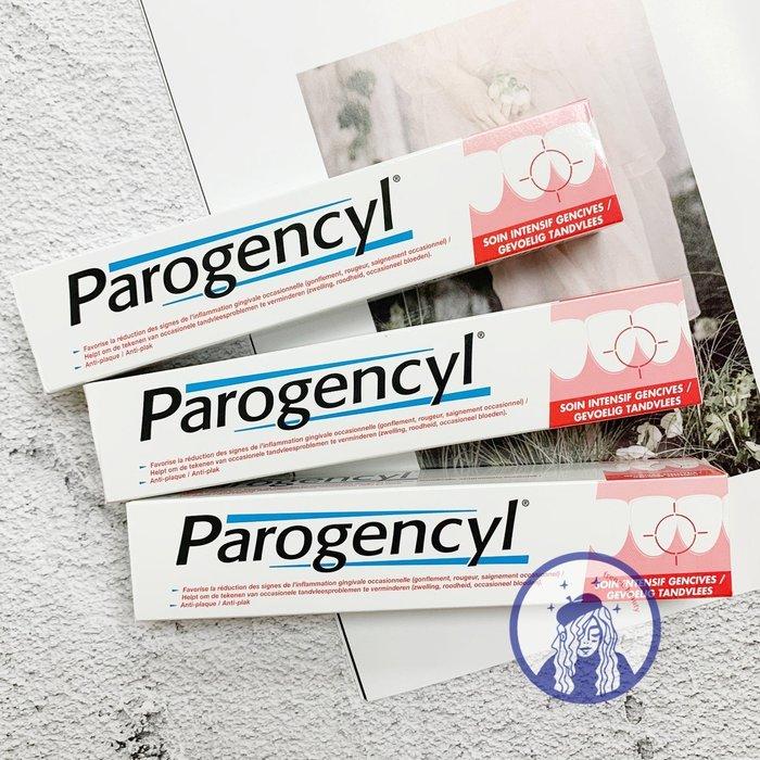 @法國人 法國進口 Parogencyl 倍樂喜 牙周保健牙膏75ml另有一般牙齦牙膏