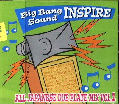 八八 - INSPIRE - ALL JAPANESE DUB PLATE MIX VOL.1 - 日版 CD NEW