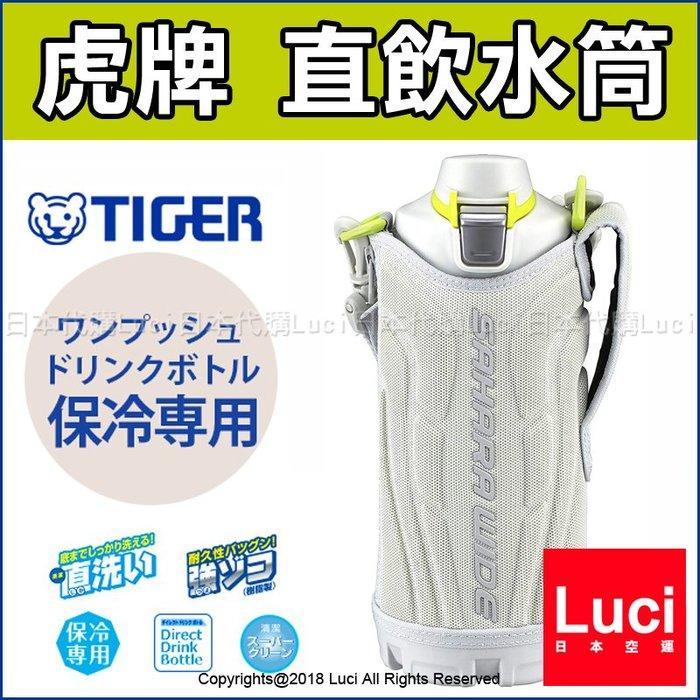 虎牌 TIGER MME-D100 1000ml 運動 直飲水筒 真空 保冷瓶 保冷杯 附保護套 新款 LUCI日本代購