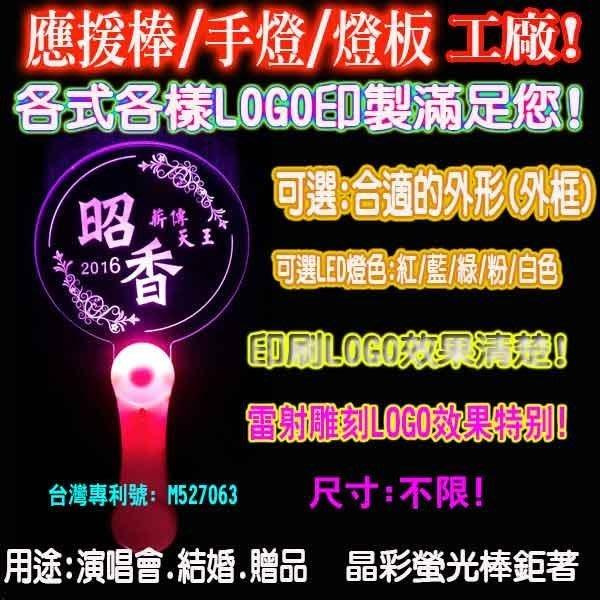 應援棒  韓版手燈 LED應援棒 韓版應援棒  燈板螢光棒 燈板棒 透明光板  韓國演唱會 晶彩螢光棒