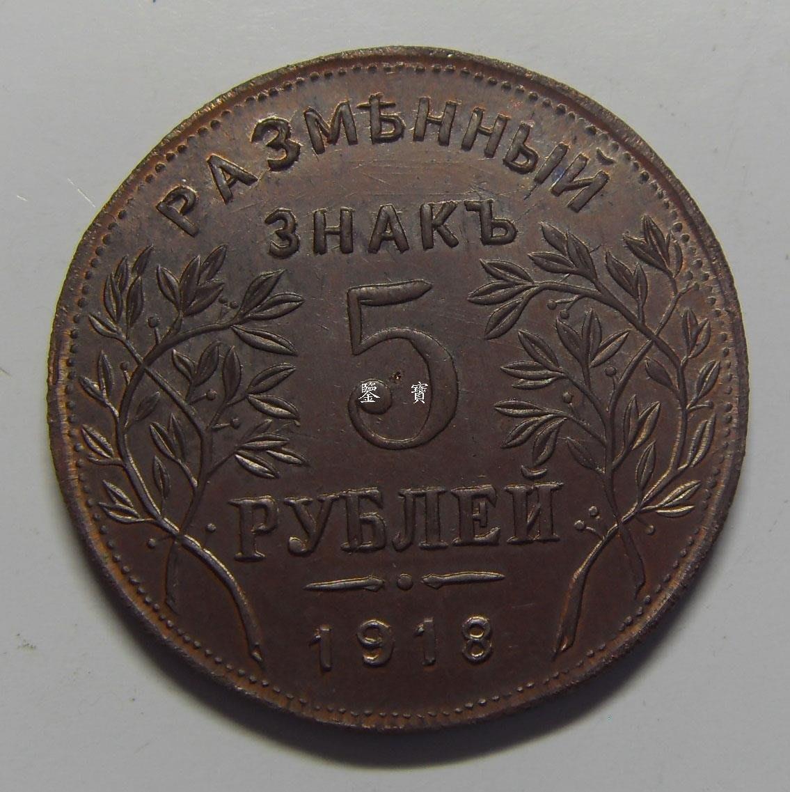 【鑒 寶】(世界各國錢幣)俄屬高加索 - 阿爾馬維爾 ,庫班 1918年 5盧布 複製品 銅 章 幣 BTG1802