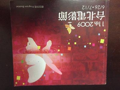 第11屆 2009 台北電影節 節目手冊 賽吉德沃茲佛 勞勃伊普斯汀 典藏柏林 摩登德國