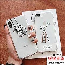 媛媛百貨 Snoopy史努比 iPhone11Pro XS Max XR I8 I7 I6s Plus手機殼 全包透明軟殼 空壓殼
