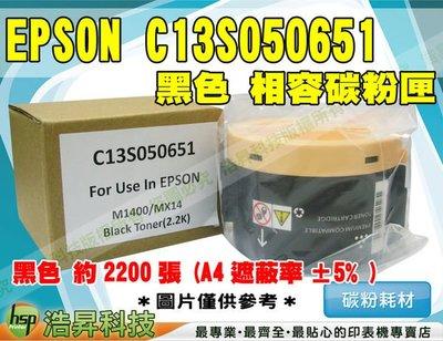 【含稅】EPSON S050651/0651 高品質黑色相容碳粉匣 適用於M1400/MX14/MX14NF