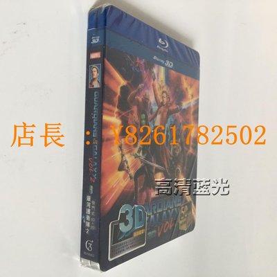 高清DVD志強店 鐵盒電影藍光BD50G 2D+3D 銀河護衛隊2/星際異攻隊2/ 銀河守護隊2