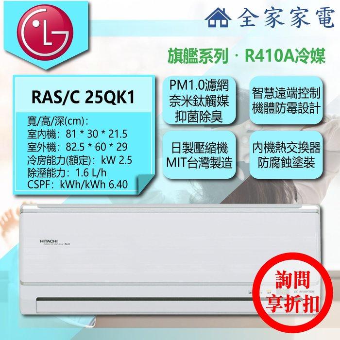 【問享折扣】日立 冷氣/空調 RAS-25QK1 + RAC-25QK1【全家家電】旗艦/單冷/壁掛 (3-4坪適用)