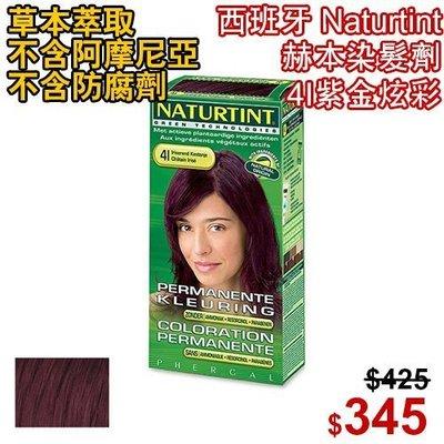 【光合作用】西班牙 Naturtint 赫本染髮劑 4I紫金炫彩 英、美、澳洲市場銷售明星,富含植物配方