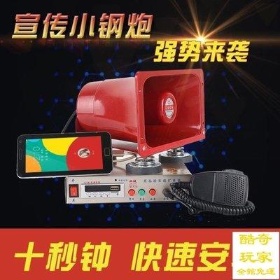 手持喊話器 12V車載宣傳喇叭擴音器地攤叫賣喊話器錄音喊話器廣告宣傳喇叭【酷奇玩家】