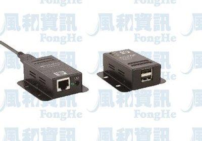 BENEVO UltraUSB BUE2052POC 網線型2埠USB2.0延伸器(最遠50M/POC)【風和資訊】