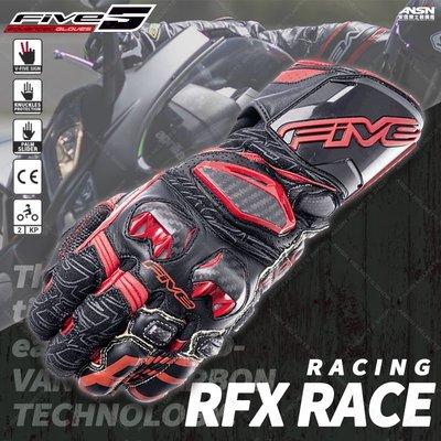 [安信騎士]法國 FIVE 手套 RFX RACE 黑紅 全真皮 防摔手套 碳纖維 CE