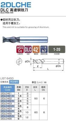 Nachi List 6450/L6450 DLC鋁合金用高速鋼端銑刀