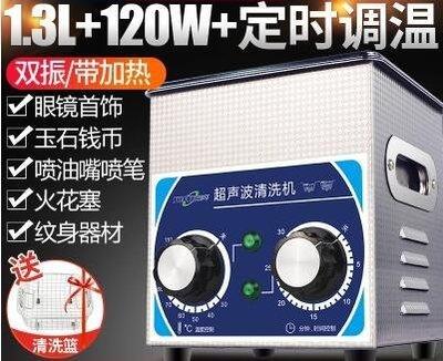 【工業機械超音波】保固長至2年台灣保固 云奕YD0201 (1.3L/120W) 超音波清洗機 電路板 噴油嘴 手機維修