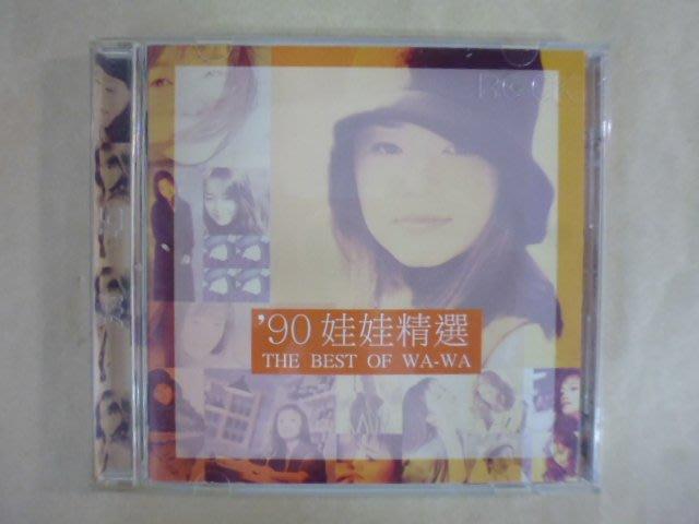 (069)明星錄*1997年娃精選輯.飄洋過海來看你.為何夢見他等.二手CD.原外盒(a01)