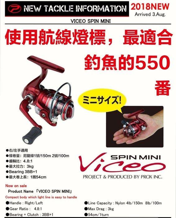 漾釣具~Prox- 550型迷你捲線器特價880元