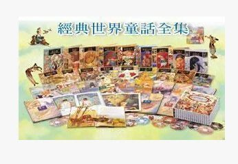 兒童有聲讀物 台灣麥克世界經典音樂繪本童話 mp3格式3CD