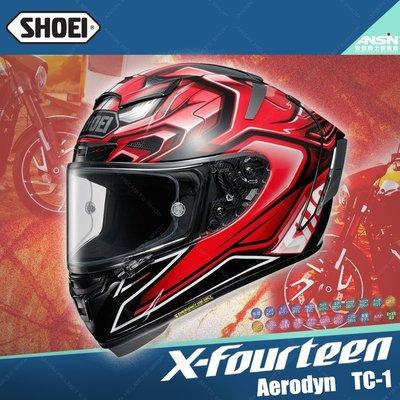 [安信騎士]SHOEI X-Fourteen X-14 彩繪 AERODYN TC-1 全罩 安全帽 X14 TC1