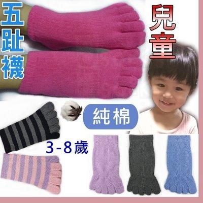 H-33 兒童純棉-五趾襪【大J襪庫】6雙組300元-3-8歲男童女童襪-五指襪短襪-彩色黑灰粉吸汗純棉襪除臭襪-台灣製