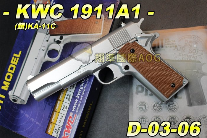 【翔準軍品AOG】KWC 1911A1 (銀)KA-11C 手拉空氣槍 手槍 玩具槍 拉一打一 保險 D-03-06
