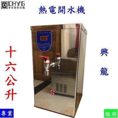 華昌全新16公升全自動電熱開水機/儲備型/十六公升貯備型即熱式飲水機/興龍/HB-16L/餐飲設備/營業用