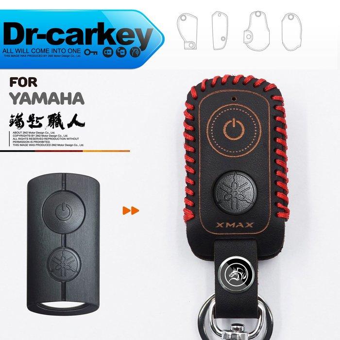 【鑰匙職人】棕色款 YAMAHA X-MAX XMAX 山葉機車 重機 鑰匙皮套 智慧型鑰匙皮套 免鑰匙皮套
