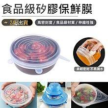 【6入組食品級矽膠保鮮膜】密封保鮮蓋 矽膠保鮮蓋 矽膠保鮮膜 多功能碗蓋【AB065】