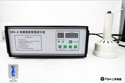 手持式電磁感應封口機 熱銷油桶鋁箔墊片 藥瓶封口機 油桶鋁箔墊片 多種材質-VPA006197A