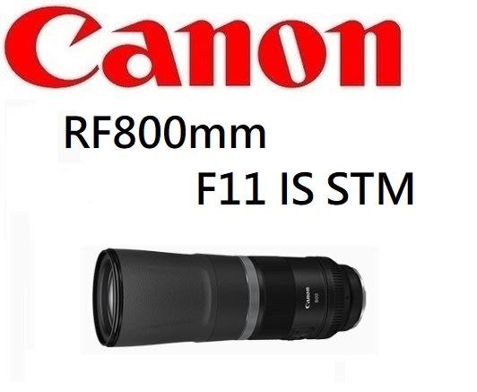 名揚數位【下標前請先詢問貨況】CANON RF 800mm F11 IS STM 定焦望遠 公司貨 保固一年