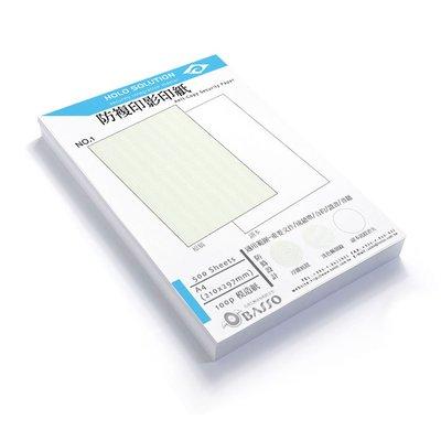 防複印紙   防偽A4影印紙   報告書用紙   合約紙【No.1】【500張】