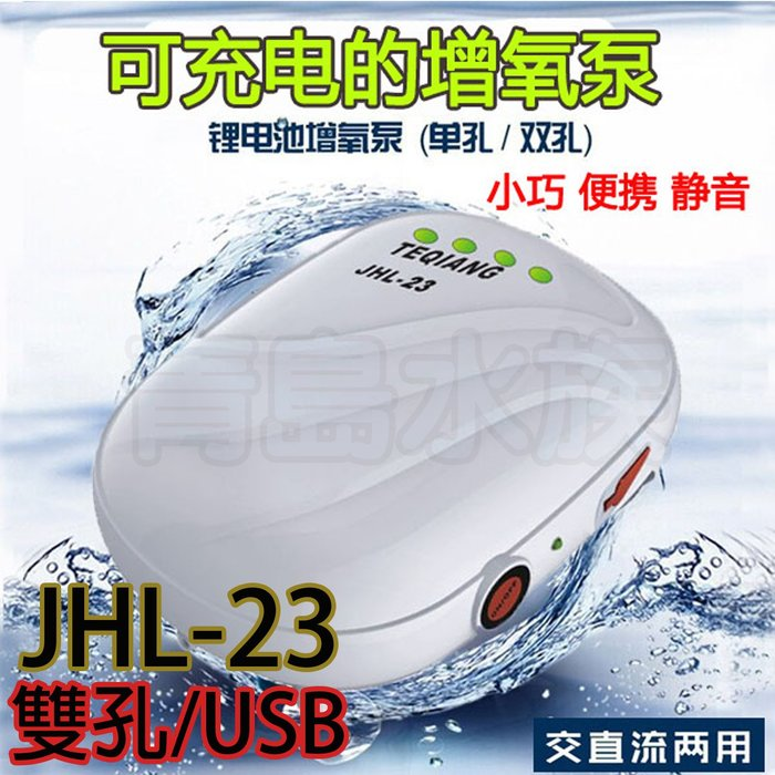 Y。。。青島水族。。。中國TEQIANG特強-不斷電 停電 打氣機 鋰電充 AC/DC==JHL-23/雙孔/USB