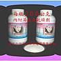 每瓶200公克日本小分子水解魚皮膠原蛋白...