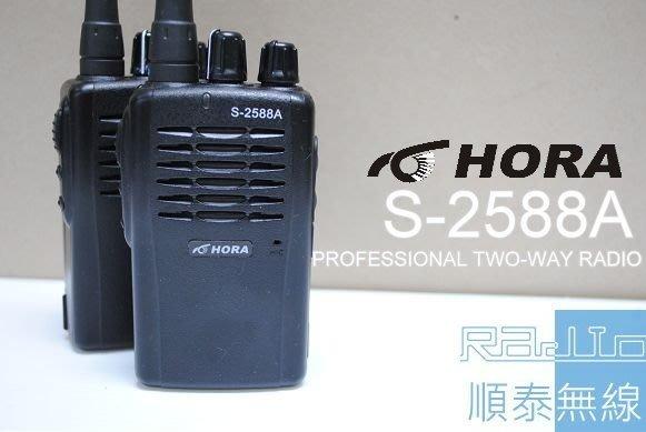 『光華順泰無線』(台灣品牌)HORA S-2588A 兩支盒裝 無線電 對講機 餐廳用 (耳機 手持麥克風 二選一)