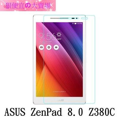 現貨 ASUS ZenPad 8.0 Z380KL P024 Z380C Z380KNL Z380M P022 P00A 通用 鋼化玻璃 保護貼 玻璃貼