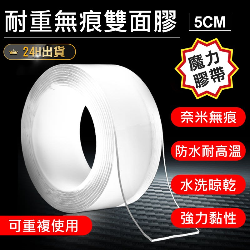 【耐重無痕雙面膠5cm】無痕雙面膠 透明無痕雙面膠 透明雙面膠 萬用雙面膠 隨手貼 壁貼 強力雙面 【AB638】