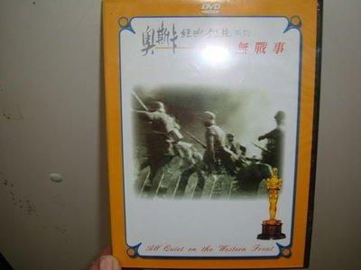 【正版自有DVD】【西線無戰事  All quiet on the western front (全新未拆)】