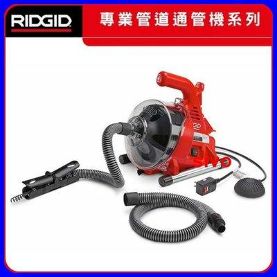 美國里奇RIDGID K-30全新進化powerclear R7 滾筒式電動通管機 通管機 通管器通水管機