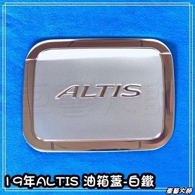 ☆車藝大師☆ 2019 19年 12代 ALTIS 專用 油箱蓋 油箱蓋飾板 白鐵 白金