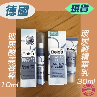 ❤️現貨 德國 balea beauty effect 玻尿酸精華液美容棒 10ml 30ml