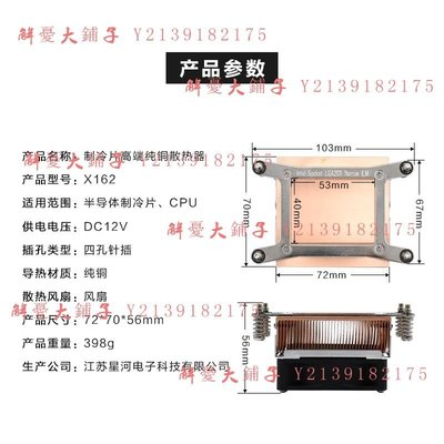 HAZY星河XH-X162純銅散熱器帶風扇半導體制冷片專用散熱器強散熱解憂大鋪子