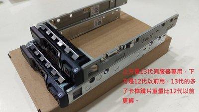信全資訊 Dell Tray 2.5吋 R230 R330 R430 R530 R630 R730 R930