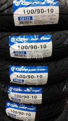 【新鴻昌】#可超商取件# 正新 C6133 100/90-10輪胎  10吋機車輪胎