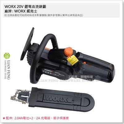 【工具屋】*含稅* WORX 20V 鋰電直流鏈鋸 WG322E.1 威克士 鋰電電鋸 木工 園藝 充電鏈鋸 2.0雙電