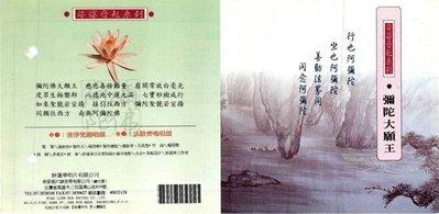 妙蓮華 CK-8114 國語娑婆音起-彌陀大願王