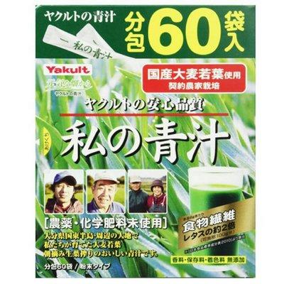 日本養樂多Yakult 私の青汁 4gx60袋 大麥若葉 養樂多酵素青汁 乳酸菌添加