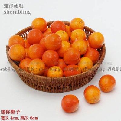 (MOLD-A_204)仿真小水果食物模型攝影道具擺件配飾仿真迷你橙子柳丁柳橙桔子十個