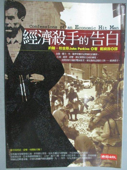 【書寶二手書T2/投資_HTK】經濟殺手的告白_約翰‧柏金斯