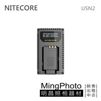 【明昌】NITECORE USN2 USB雙槽 快充充電器 公司貨 Sony NP-BX1 RX100 I V VI