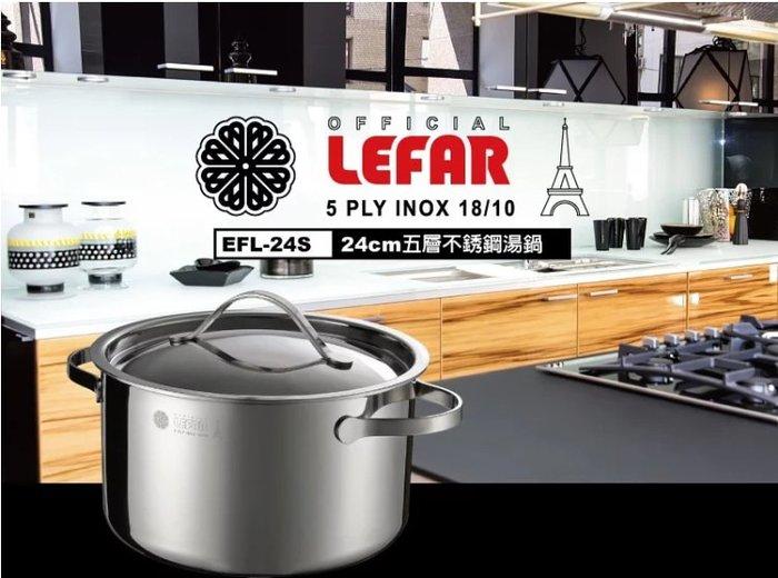 (免運費) LEFAR樂法 五層鋼湯鍋(24cm) 萬用鍋 湯鍋 不鏽鋼鍋 鍋子 EFL-24S