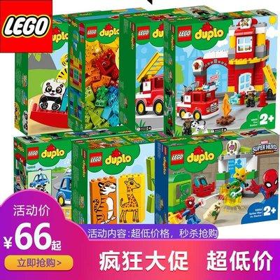 樂高LEGO 得寶系列 10886/10887/10901/10902/10903 拼裝積木玩具