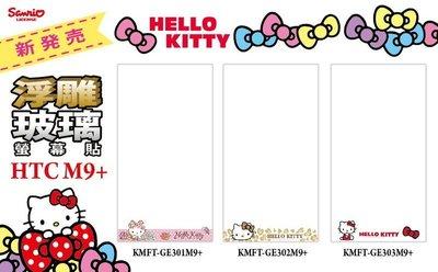 正版 Hello Kitty 9H 浮雕 玻璃保護貼,HTC M9 Plus 專用