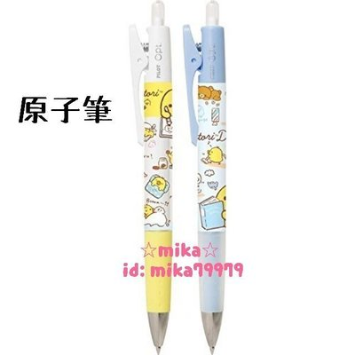 ☆Mika☆ 日本正版 懶懶熊 拉拉熊 小雞 油性 0.7mm 黑色 原子筆 2入一組 320含運~